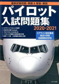 パイロット入試問題集2020-2021