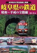 【予約】岐阜県の鉄道