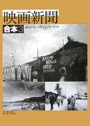 映画新聞(3(第85号(1992年2月号)