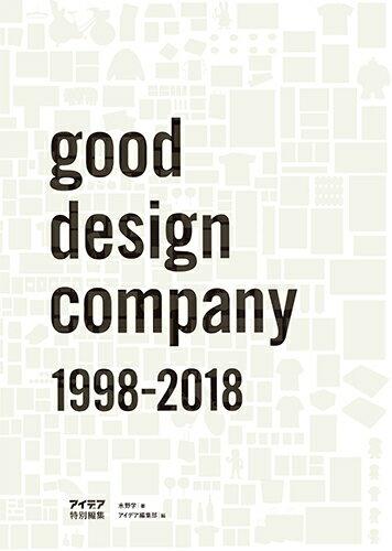 アイデア特別編集 good design company 1998-2018 [ 水野 学 ]