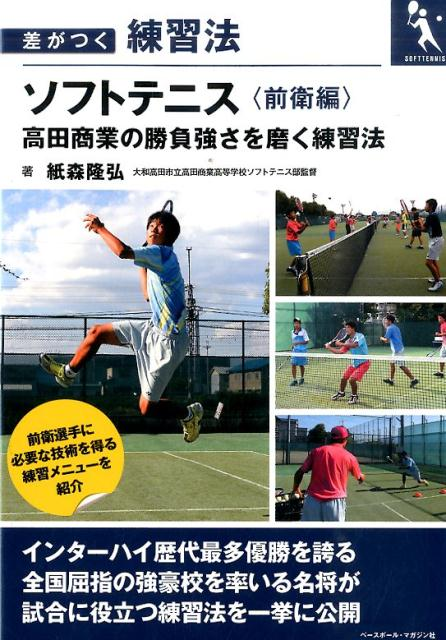 ソフトテニス(前衛編) 高田商業の勝負強さを磨く練習法 [ 紙森隆弘 ]