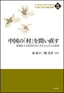 中国の「村」を問い直す