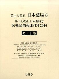 日本薬局方医薬品情報JPDI 2016 セット版(第17改正) [ 医薬品医療機器レギュラトリーサイエンス財 ]