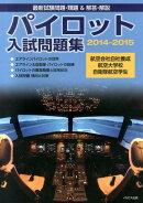 パイロット入試問題集(2014-2015)