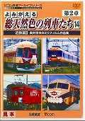 DVD>よみがえる総天然色の列車たち(第2章14)