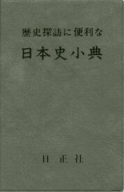 歴史探訪に便利な日本史小典7訂版 [ 日笠山正治 ]