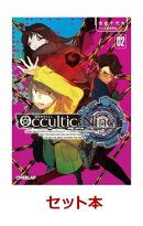 Occultic;Nine 1-2巻セット