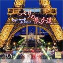 パリの散歩道 2020年 カレンダー 壁掛け