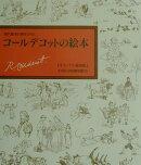 コ-ルデコットの絵本