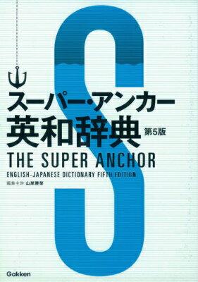 スーパー・アンカー英和辞典第5版 [ 山岸勝栄 ]