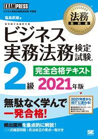 法務教科書 ビジネス実務法務検定試験(R)2級 完全合格テキスト 2021年版 (EXAMPRESS) [ 塩島 武徳 ]