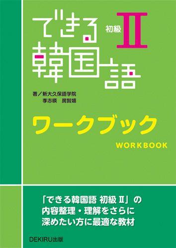 できる韓国語初級ワークブック(2) [ 新大久保語学院 ]