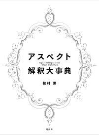 アスペクト解釈大事典 [ 松村 潔 ]