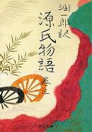 潤一郎訳源氏物語(巻3)改版