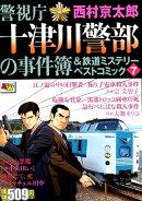 警視庁十津川警部の事件簿&鉄道ミステリーベストコミック(7)