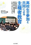 高校生の参加と共同による主権者教育