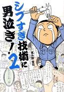 シブすぎ技術に男泣き!(2)