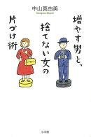 【バーゲン本】増やす男と、捨てない女の片づけ術