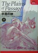 平原の旅(下)