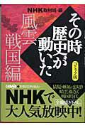 NHKその時歴史が動いた(風雲戦国編)