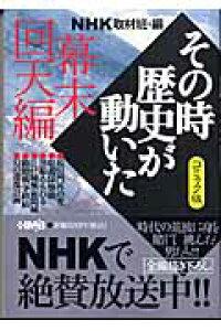 楽天ブックス: NHKその時歴史が動いた(幕末回天編) - コミック版 ...