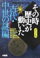 NHKその時歴史が動いた(古代・中世の謎(ミステリー)編)