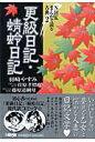 更級日記/蜻蛉日記 (HMB NHKまんがで読む古典) [ 菅原孝標女 ]