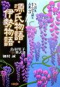 源氏物語/伊勢物語 (HMB NHKまんがで読む古典) [ 紫式部 ]