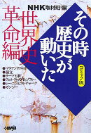 NHKその時歴史が動いた(世界史革命編)