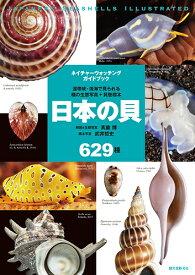 日本の貝 温帯域・浅海で見られる種の生態写真+貝殻標本 (ネイチャーウォッチングガイドブック) [ 高重 博 ]