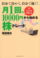 月1回、10000円から始める株トレード