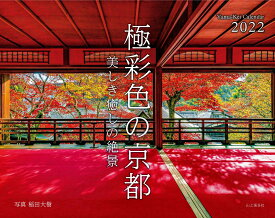 カレンダー2022 極彩色の京都 美しき癒しの絶景 (ヤマケイカレンダー2022) [ 稲田 大樹 ]
