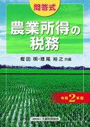 農業所得の税務 令和2年版