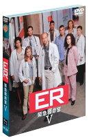 ER 緊急救命室<フィフス>セット1