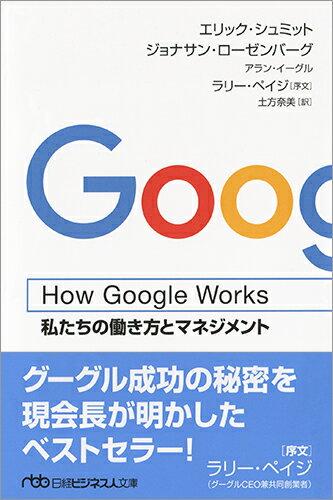 How Google Works(ハウ・グーグル・ワークス) 私たちの働き方とマネジメント (日経ビジネス人文庫) [ エリック・シュミット ]