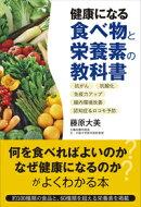 健康になる食べ物と栄養素の教科書