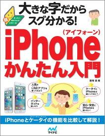 大きな字だからスグ分かる!iPhoneかんたん入門 まったく初めての人の超ビギナー本 [ 飯塚直 ]
