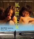 風に濡れた女【Blu-ray】 [ 間宮夕貴 ]