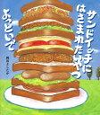 サンドイッチにはさまれたいやつよっといで [ 岡田よしたか ]