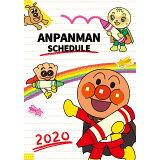 それいけ!アンパンマン スケジュール帳2020 ([バラエティ])