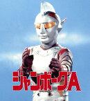 ジャンボーグA DVD-BOX
