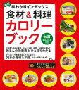 最新 早わかりインデックス 食材&料理カロリーブック 七訂食品成分表対応 [ 主婦の友社 ]