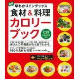 最新早わかりインデックス食材&料理カロリーブック