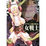 ゴブリン王国に堕ちた女戦士 (IDコミックス REXコミックス)
