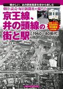 朝日・読売・毎日新聞社が撮った京王線、井の頭線の街と駅