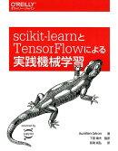 scikit-learn(サイキットラーン)とTensorFlowによる実践機械学習