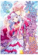 【POD】氷姫を蕩かす熱愛〜侯爵様の優しいキス〜