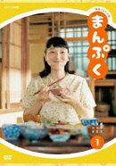 連続テレビ小説 まんぷく 完全版 DVD BOX 1