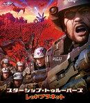 スターシップ・トゥルーパーズ レッドプラネット【Blu-ray】