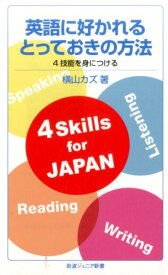 英語に好かれるとっておきの方法 4技能を身につける (岩波ジュニア新書 834) [ 横山 カズ ]